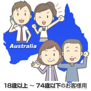 オーストラリア滞在中イメージ