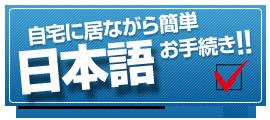 自宅に居ながら日本語だけの簡単お手続き
