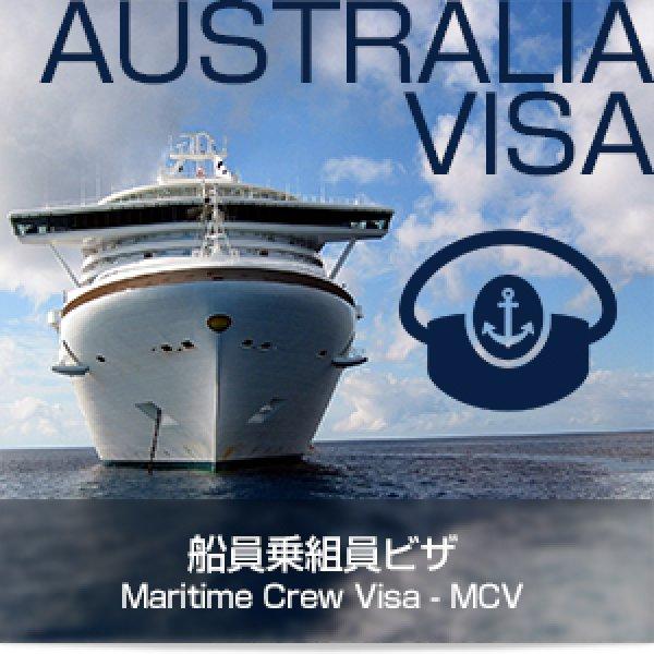 画像1: 船員乗組員ビザ Maritime Crew Visa - MCV (1)