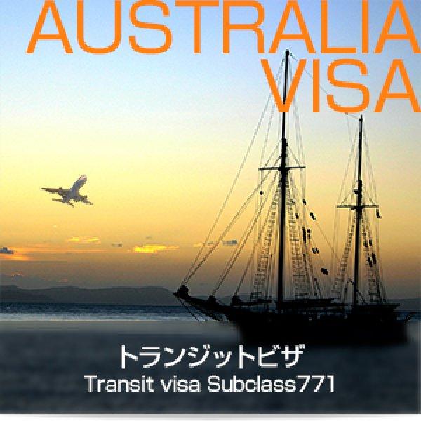 画像1: トランジットビザ Transit visa Subclass 771 (1)