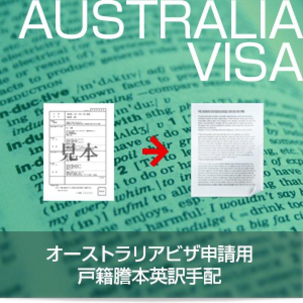 画像1: オーストラリアビザ申請用の戸籍謄本英訳手配 (1)