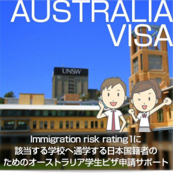 画像1: Immigration risk rating1に該当する学校へ通学する日本国籍者のためのオーストラリア学生ビザ申請サポート (1)