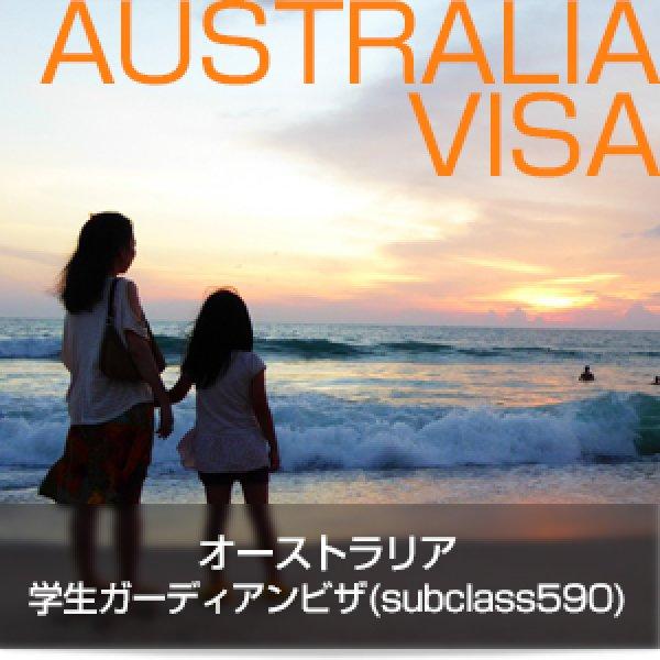 画像1: オーストラリア学生ガーディアンビザ代行 (1)