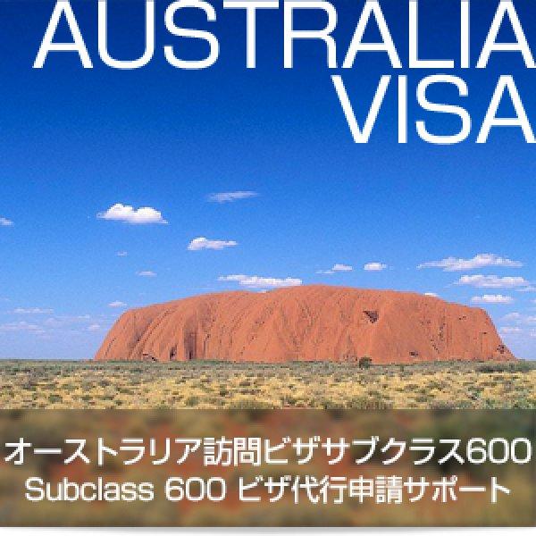 画像1: オーストラリア訪問ビザサブクラス600 Subclass 600ビザ代行申請サポート(有罪宣告歴ある方は申込み不可) (1)