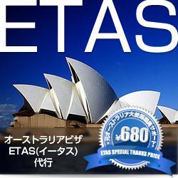 ETAS(イータス)