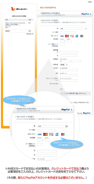 お支払い方法2
