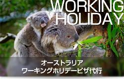 オーストラリアワーキングホリデービザ