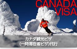 カナダ観光ビザ(一時滞在者ビザ)