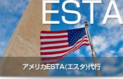 ESTA(エスタ)