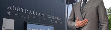 元オーストラリア大使館マネージャーによる安心サポート