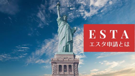 ESTA(エスタ)申請イメージ