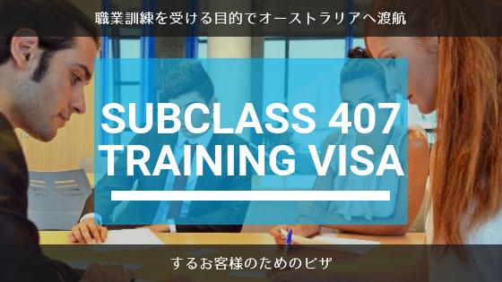 職業訓練を受ける目的でオーストラリアへ渡航するためのビザ Subclass 407 Training visaとは?