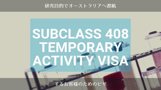 研究目的でオーストラリアへ渡航するためのビザ Subclass 408 Temporary Activity visa とは?