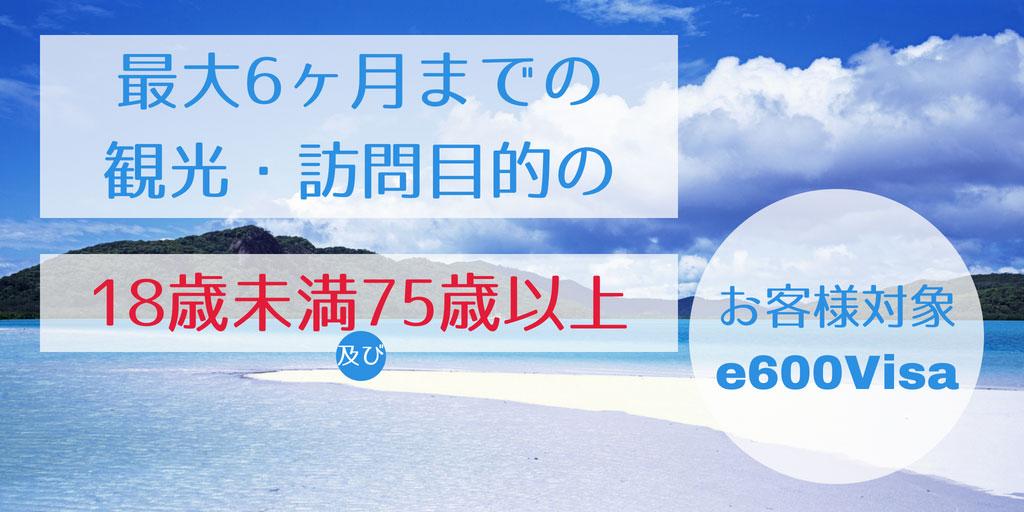 e600ビザ 最大6ヵ月までの観光・訪問目的 18歳未満及び75才以上の方