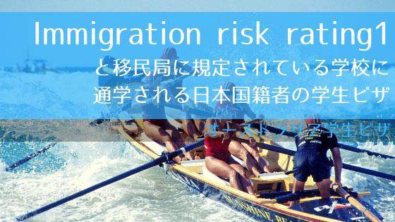 Immigration risk rating1 と移民局に規定されている学校に通学される日本国籍の学生ビザ