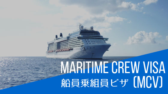 Maritime Crew Visa Subclass 998 船員ビザとは?