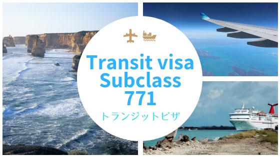 トランジットビザ Subclass 771 Transit visa とは?