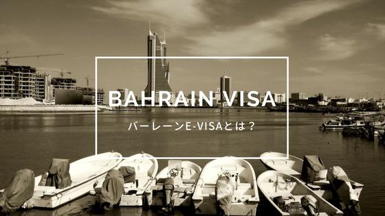 バーレーンe-visaとは