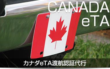 カナダeTA(電子渡航認証)代理申請・eTA代行登録申請