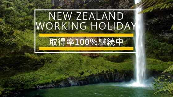 ニュージーランドワーキングホリデービザイメージ